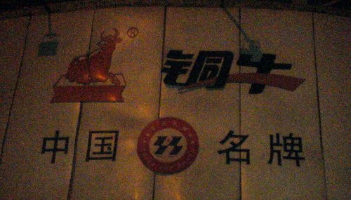 Chinese SS sign