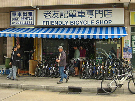 The Friendly Bicycle Shop