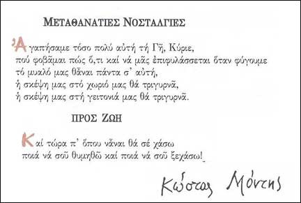 Kostas Montis
